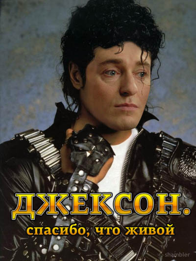 Джексон спасибо что живой