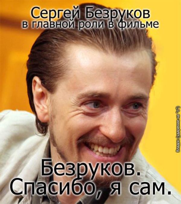 Сам Безруков