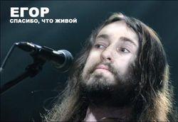 Егор Летов