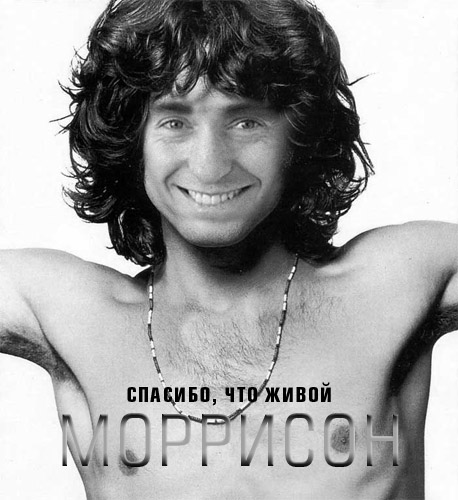 Джимми Мориссон