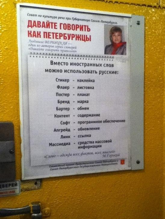 давайте говорить как петербуржцы