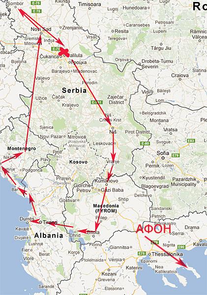 План балканского трипа