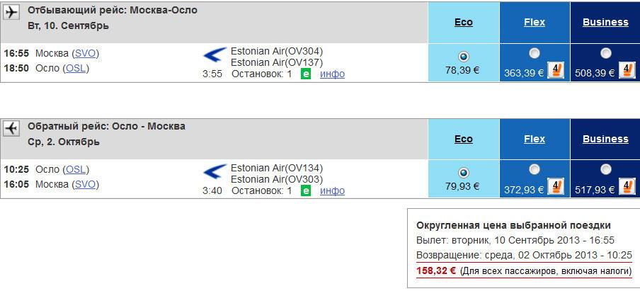 дешевые авиабилеты в Европу