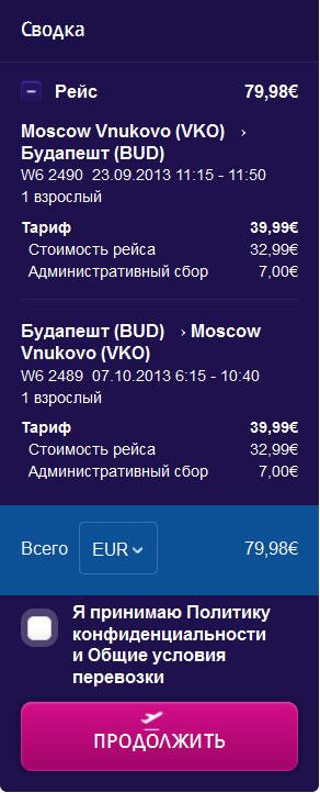 дешевые авиабилеты в Будапешт из Москвы