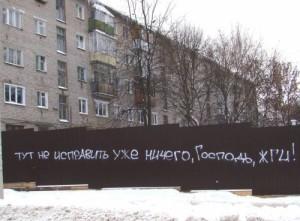 приговор российскому обществу