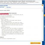 английские правила на сайте Аэрофлота