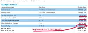 билеты за 999 рублей стоимостью в 3к