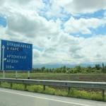 дорога Владикавказ Тбилиси
