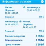 Авиабилеты в Калининград за 2к рублей