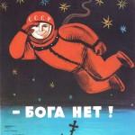 Юрий Гагарин не одобряет вашего мракобесия!