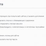 отклчение проверок в Firefox