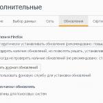Отключаем обновления Firefox