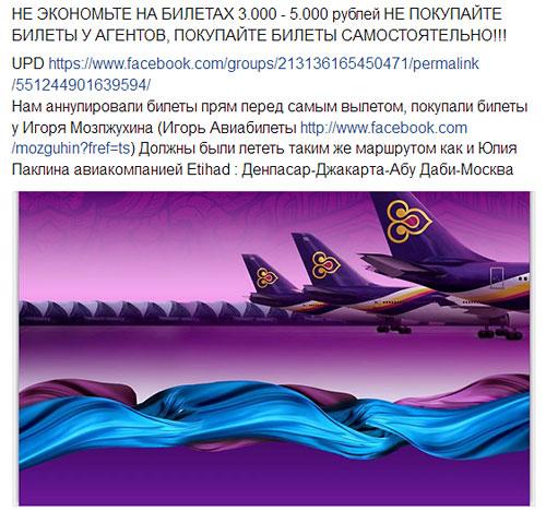 игорь мозжухин авиабилеты
